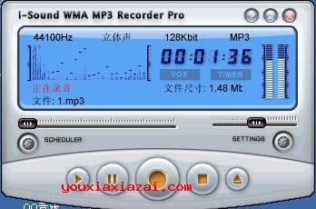 i-sound wma mp3 recorder 電腦錄音工具 isound錄音軟件