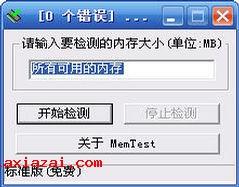 MemTest 內存檢測器 內存檢測工具