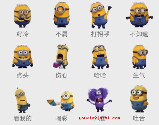 小黄人QQ高清动态表情包 小黄人表情包