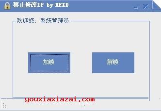 禁止修改ip地址工具 锁定IP地址禁止修改
