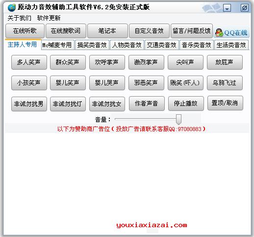 主持人音效軟件原動力版 V6.7.9 下載
