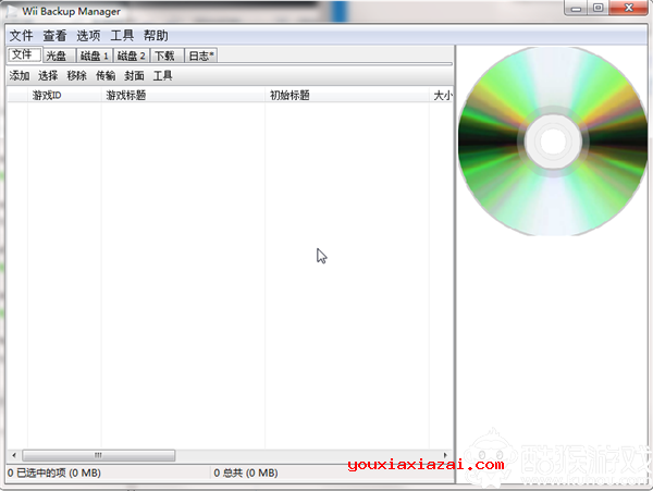 wii backup manager Wii備份管理器