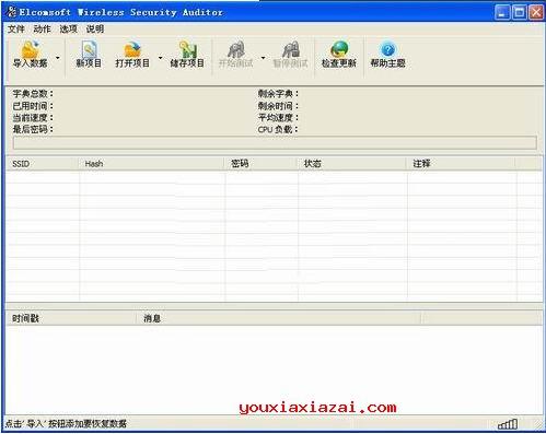 WIFI無線網絡器:Elcomsoft Wireless Security Auditor