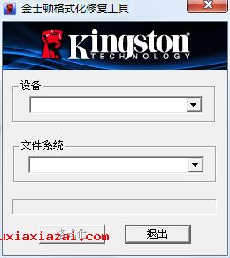 Kingston Format Utility 金士顿U盘格式化修复工具