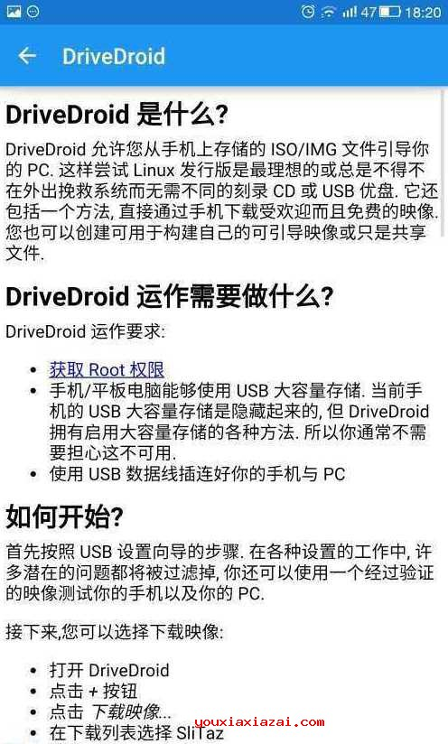 drivedroid paid 安卓手机变电脑启动盘软件