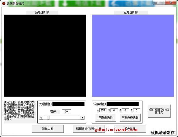 照片换底色软件 去底改色精灵