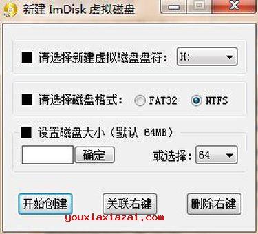 Imdisk 虚拟磁盘软件 V1.8.5 绿色汉化版
