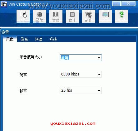屏幕錄像+游戲錄像軟件(Win Capture Editor)