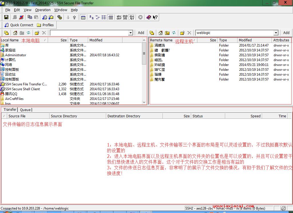 SSH Secure Shell Client中文汉化版 ssh工具