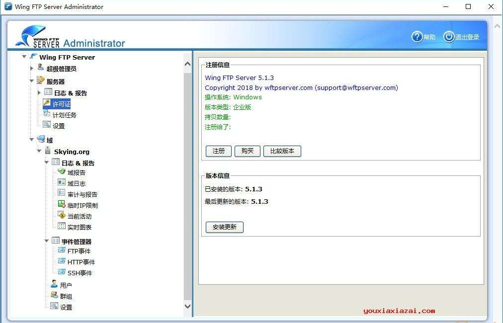 wing ftp server FTP服务器软件