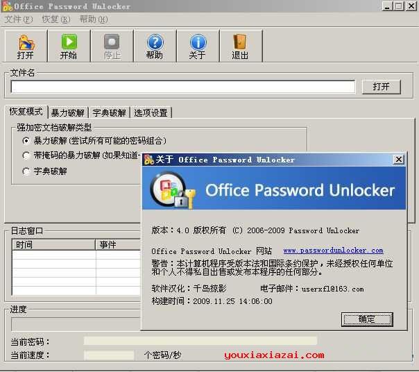 office系列加密文檔工具:Office Password Unlocker