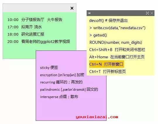 stickies 桌面便利贴中文版 桌面便签工具