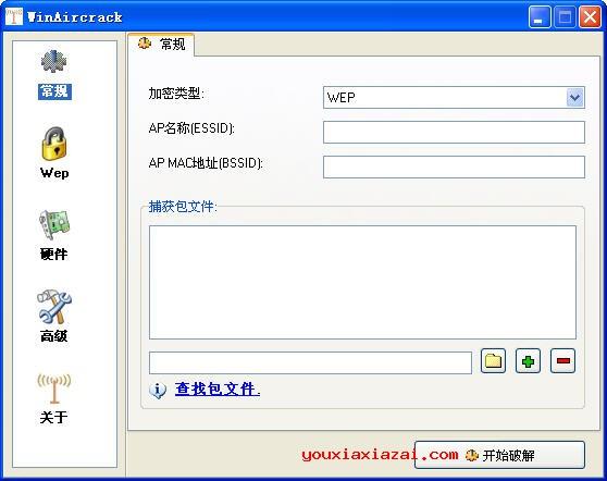 無線路由器密碼工具包(WinAircrackPack)