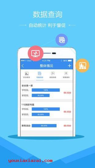 济南市天桥区智慧教育云平台v0.0.23